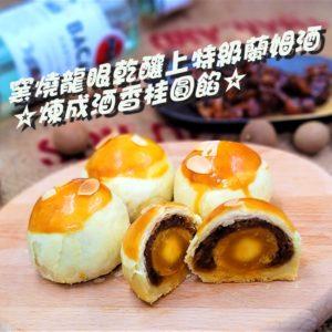 桂圓蛋黃酥-9入(秋節限定)