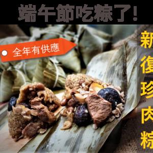 新復珍肉粽 (冷凍10個)