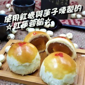 紅蓮蓉蛋黃酥-12入(秋節限定)